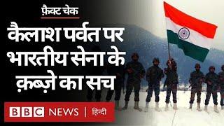 India-China Face off: कैलाश पर्वत पर Indian Army के क़ब्ज़े का सच (BBC Hindi)