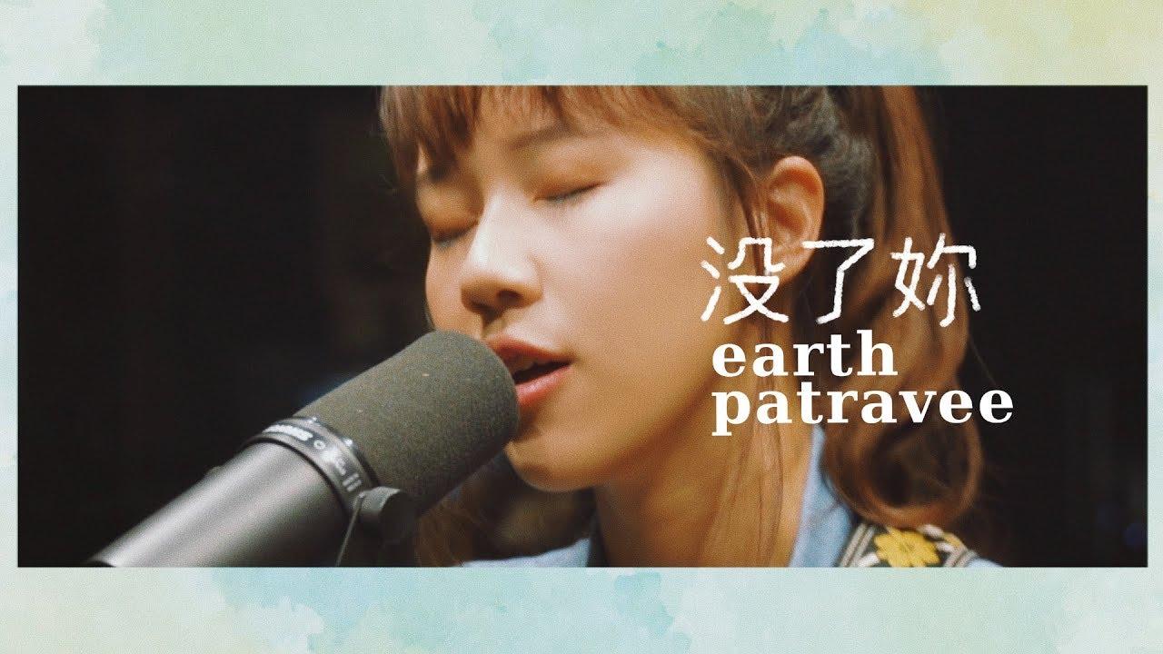 高爾宣 OSN -【Without You】沒了妳 Thai Chinese English 翻唱 - YouTube