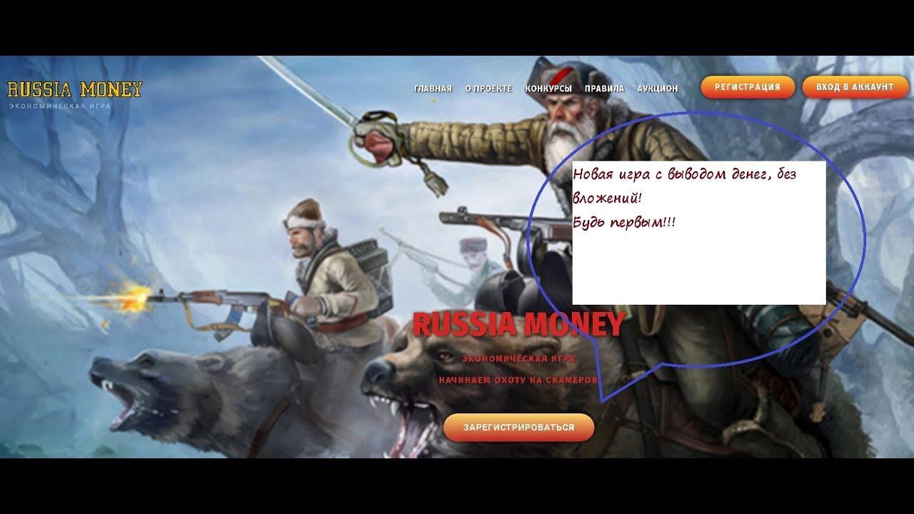 vodka game игра с выводом денег