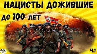 Военные преступники. нацисты которые дожили до 100 лет. часть 1