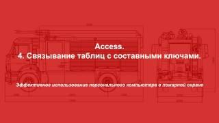 Access. Таблиці. 4. Зв'язування таблиць з складовими ключами.