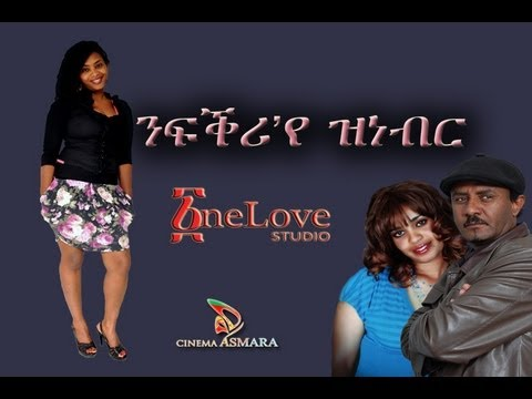 Eritrean new film Nifikriye zenaber