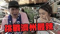 【麻哥吃辣啦】輸的吃蟲蟲!挑戰濟州島最猛辣!辣到懷疑人生說出不出話!