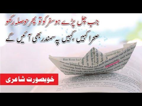 Khubsurat Sharee In Hindi Urdu With Voice    Motivational Urdu Poetry