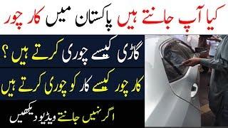 How Car Thief Stole Car In Pakistan | Car Chori In Pakistan | jaag Pakistan |