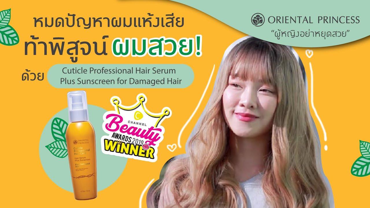 หมดปัญหาผมแห้งเสีย ท้าพิสูจน์ผมสวยด้วย Cuticle Professional Hair Care : OP Beauty Channel EP.146