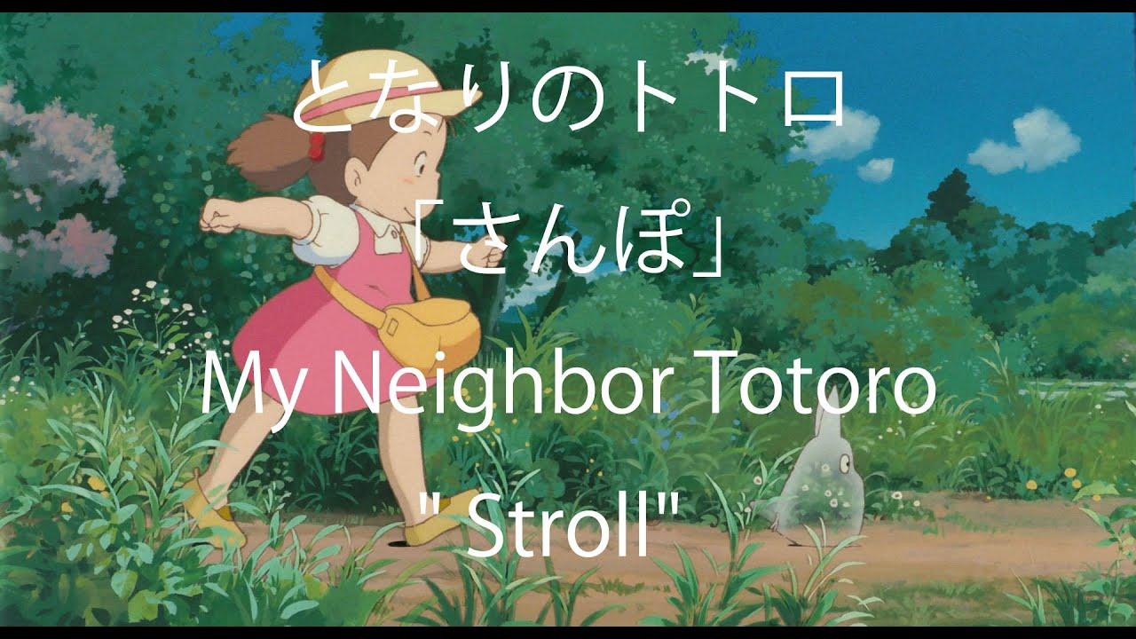 さんぽ トトロ