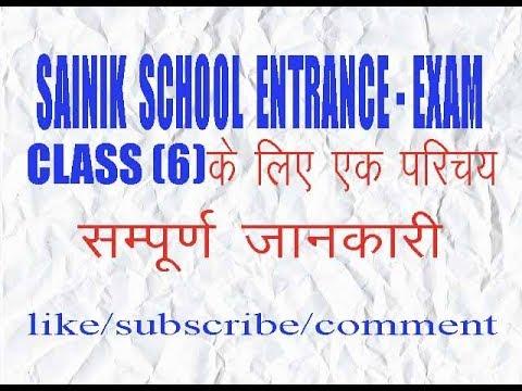 Sainik school entrance exam class 6 intro..