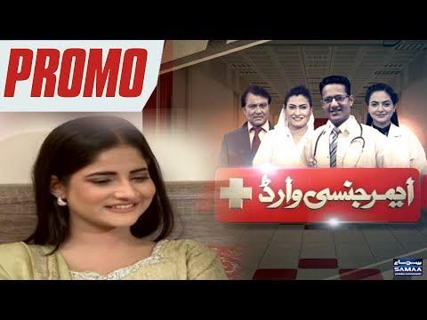 Laalchi Larki Ka Waar   Emeregency Ward   SAMAA TV   PROMO