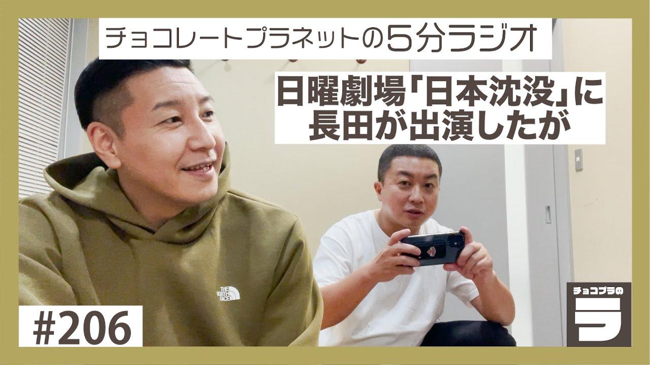 チョコプラのラ #206「日本沈没に長田が」