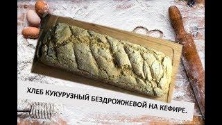 Хлеб кукурузный,бездрожжевой на кефире от Марии.