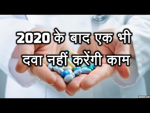 After 2020 antibiotics fail ||Antibiotic Will not work after 2020 in india||[HINDI] PANCHAYATI TIMES