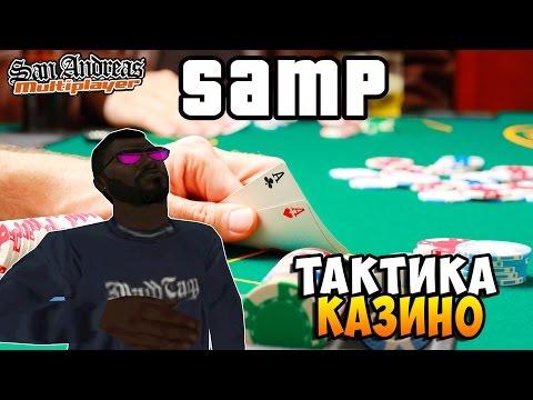 Как играть в казино на samp карта паук пасьянс игра 2 масти играть бесплатно