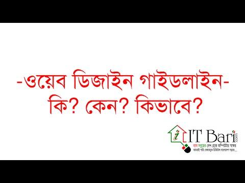 Understanding Web Design and Development in Bangla- Part 01