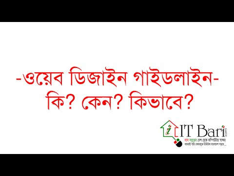 Understanding Web Design and Development in Bangla- Part 01