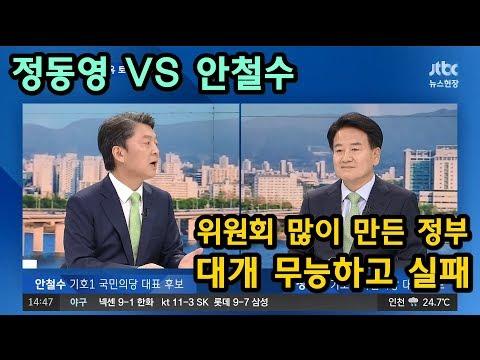"""[정동영VS안철수] 정동영 """"위원회 많이 만든 정부 무능하고 실패"""""""