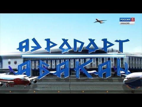 Аэропорт Абакан. 80 лет