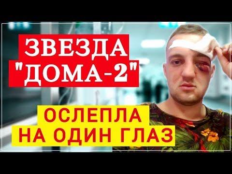 Участник 'Дома-2' ослеп на один глаз | Новости Дом 2 | Top Show News