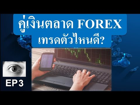 คู่เงินในตลาด Forex เทรดคู่เงินตัวไหนดี