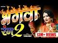 Ramnavmi Special/Bhagwa Rang (Part-2)/भगवा रंग (भाग 2)/Shahnaaz Akhtar Mob.9753716278