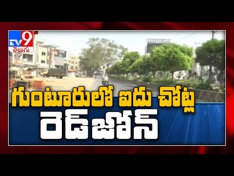 Coronavirus Tension : 20 positive cases in Guntur district - TV9