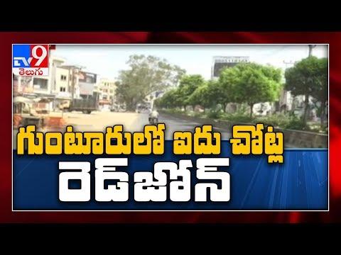 Coronavirus Tension : 20 positive cases in Guntur district - TV9