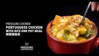 How to Make One Pot Portuguese Chicken and Rice in Pressure Cooker 焗葡國雞飯