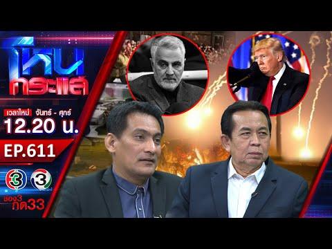 อิหร่านเปิดสงครามกับสหรัฐฯ ทั่วโลกหวั่นเกิดสงครามโลกครั้งที่ 3 - วันที่ 08 Jan 2020