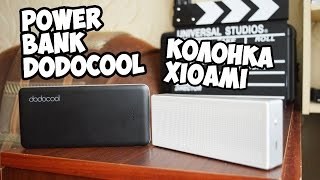 Колонка Xioami и Power Bank Dodocool на 12000mAh. Распаковка