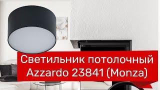 Светильник потолочный AZZARDO 23841 (AZZARDO AZ2259 Monza) обзор
