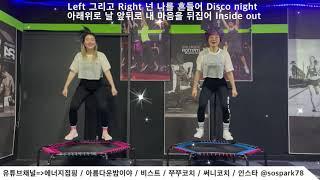에너지점핑/점핑안무/점핑운동/아름다운밤이야/비스트/써니코치/부산점핑