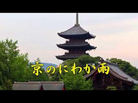 京のにわか雨 小柳ルミ子
