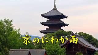小柳ルミ子 - 京のにわか雨