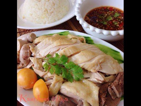 วิธีทำข้าวมันไก่ง่ายๆbyแหม่ม Hainanese Chicken (khao Man Gai)