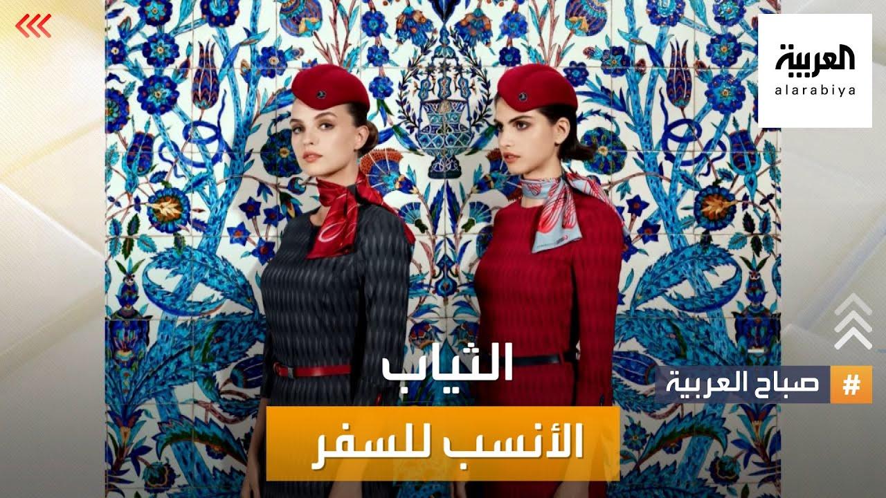 صباح العربية | تريد أن تسافر؟ هذه الثياب الأنسب لك