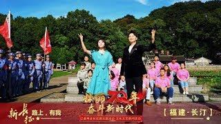 [壮丽70年 奋斗新时代]歌曲《我们从古田再出发》 演唱:金婷婷 王凯| CCTV综艺