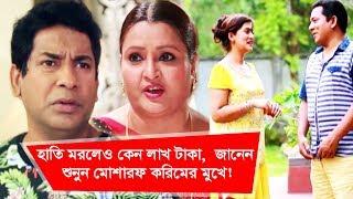 হাতি মরলেও কেন লাখ টাকা, জানেন? শুনুন মোশারফ করিমের মুখে| Funny Moment - EP 83 | Boishakhi TV Comedy