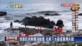 水下探勘中國幽靈船罹難 包商尋獲遺體-民視新聞