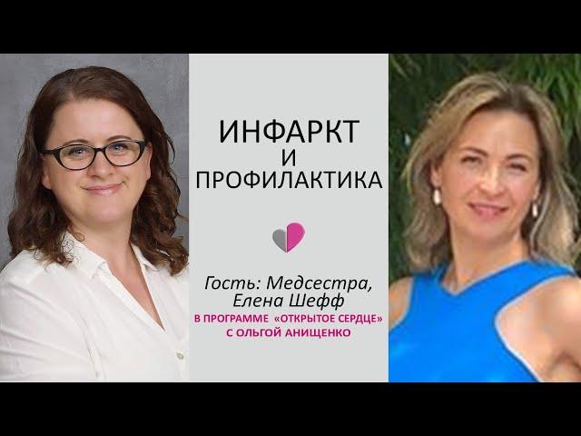 ИНФАРКТ И ПРОФИЛАКТИКА - Медсестра, Елена Шефф, в программе