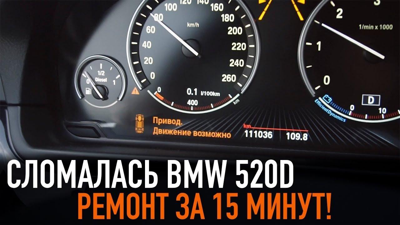 Сломалась BMW 520d /// Ремонт за 15 минут!