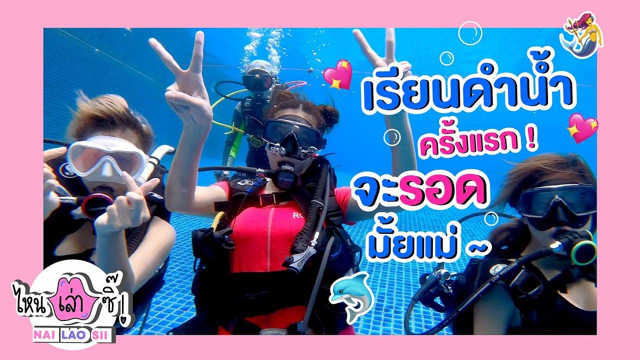 ไหนเล่าซิ๊ l Vlog 19 Scuba Diving ดำน้ำลึก ยากไม่ยากเดี๋ยวรู้กัน