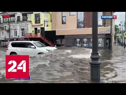 Владивосток ушел под воду, и ливни не прекратятся еще 3 дня - Россия 24