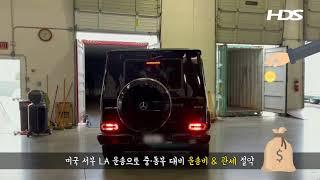 미국 LA에서 한국으로 벤츠 BENZ G63 귀국차량운…