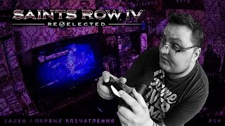 Saints Row IV: Re-Elected - Зацен, Первые Впечатления