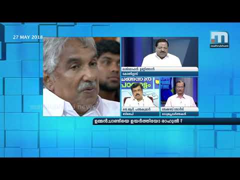 Did Rahul Promot Oommen Chandy?| Super Prime Time| Part 1| Mathrubhumi News