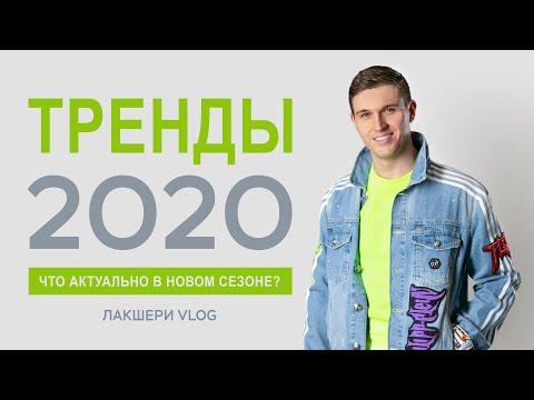 Главные тренды-2020 // Мужской гардероб // Стильные образы