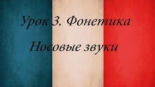 Французский язык. Урок 3. Фонетика. Носовые звуки. Глаголы.