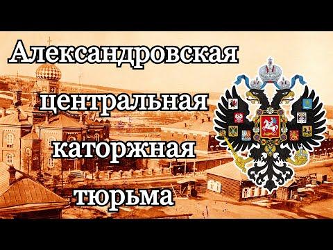Александровский централ — Александровская центральная каторжная тюрьма