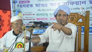 Islamar Dristy ta  Pap ইসলামের দৃষ্টিতে পাপ সমূহ   Rafiq Ullah Afsari    Watch Bangla waz 2017