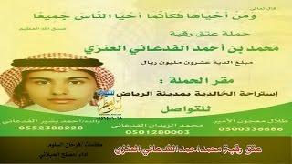 شيلة دعم قضية عتق محمد احمد الفدعاني العنزي كلمات فرحان السلوم  اداء مصلح الحبلاني
